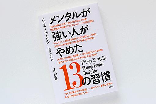 購入不可避!メンタルが鍛えられる本【まとめ】